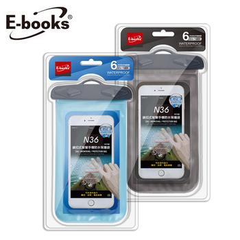 《E-books》N36 鎖扣式智慧手機防水保護袋(藍)