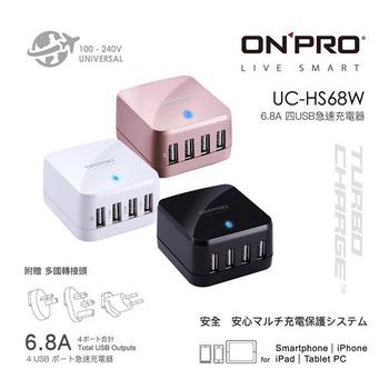 ONPRO 【限時限量↘只有一週】ONPRO USB 6.8A 4孔萬國急速充電器 (UC-HS68W)★內附原廠收納袋(黑色)