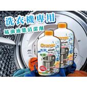 橘油液態洗衣槽專用清洗劑(二入組)