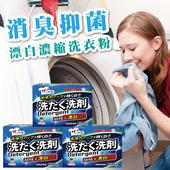 《ToBeYou》消臭抑菌漂白濃縮洗衣粉(八盒裝)