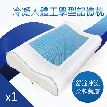 Victoria 【Victoria】冷凝人體工學型記憶枕(50x30x10/7cm)