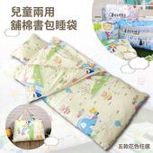 兒童冬夏兩用舖棉書包睡袋(多款任選)(5*4.5尺)