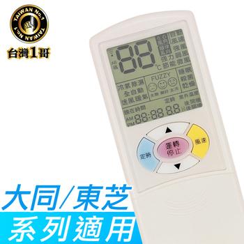 台灣一哥 大同/東芝 冷氣遙控器 (TM-8205)