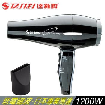 達新 沙龍級營業用專業吹風機(TS-1199)