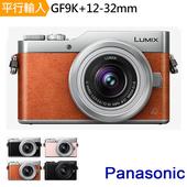 《PANASONIC》DMC-GF9K+12-32mm 單鏡組*(中文平輸)-送32G記憶卡+專用鋰電池+相機清潔組+高透光保護貼(粉紅)