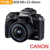 《CANON》M5+15-45mm STM 單鏡組*(中文平輸)-送強力大吹球清潔組+硬式保護貼
