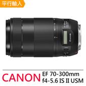 《CANON》EF 70-300mm f4-5.6 IS II USM*(平輸)-送抗UV保護鏡67mm+專屬拭鏡筆