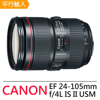 《CANON》EF 24-105mm f4L IS II USM*(平輸)-送專屬拭鏡筆