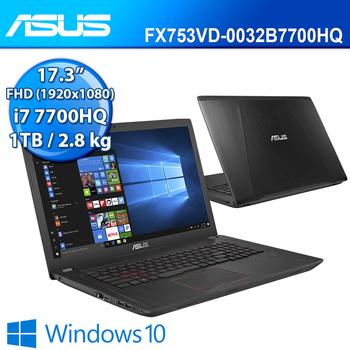 ASUS 華碩 FX753VD-0032B7700HQ 17.3吋FHD i7-7700HQ 獨顯GTX1050 4G 電競筆電(FX753VD-0032B7700HQ)