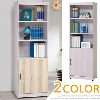 《Homelike》蘭琪2尺單門書櫃(二色可選)(白栓木紋)