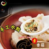 《慕鈺華》香菇素水餃(20粒/包x3)