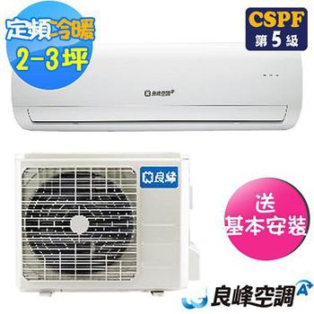 ★結帳現折★良峰 ★CSPF機種★2-3坪一對一分離式冷暖氣RXI-M232HF/RXO-M232HF(送基本安裝)