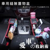 【OMyCar】質感皮革汽車隙縫收納盒 零錢盒 水杯架 手機架(副駕-黑紅)