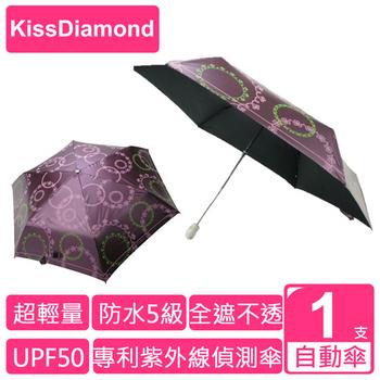 【KissDiamond】 幸福花園3收1紫外線變色自動傘(專利紫外線偵測 3色可選)(酒紅)