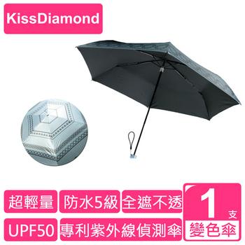 【KissDiamond】 典藏歐風3折手動紫外線變色傘(專利紫外線偵測 6色可選)(淺藍)
