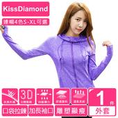 《【KissDiamond】》抗UV透氣連帽運動外套(4色 S-L可選)(紫色S)