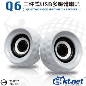 KTNET Q6 高爾夫球二件式USB喇叭(白)
