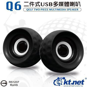 KTNET Q6 高爾夫球二件式USB喇叭(黑)