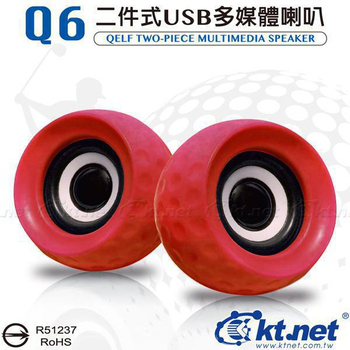 KTNET Q6 高爾夫球二件式USB喇叭(紅)