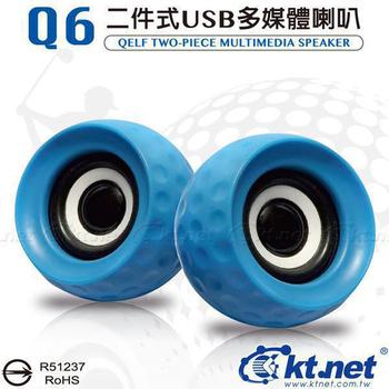 KTNET Q6 高爾夫球二件式USB喇叭(藍)