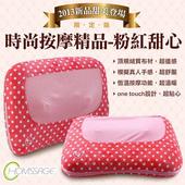 《Homssage》360度舒壓恆溫揉捏按摩枕頭(粉紅甜心)
