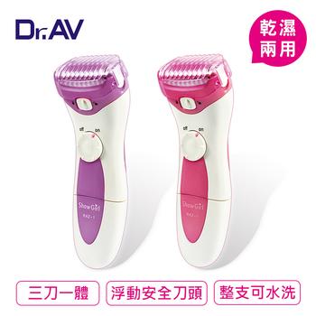 Dr.AV ShowGirl 防水仕女美體刀(RAZ-1-兩色任選)(紫色)