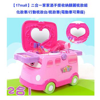 【17mall】二合一家家酒手提收納靚麗梳妝組-化妝車/行動梳妝台/梳妝車(電動車可乘座)