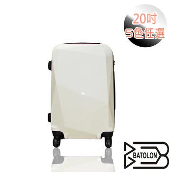 BATOLON寶龍 【20吋】亮面鑽石PC+ABS輕硬殼箱/行李箱/旅行箱(天使白)