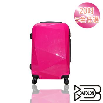 BATOLON寶龍 【20吋】亮面鑽石PC+ABS輕硬殼箱/行李箱/旅行箱(玫瑰紅)