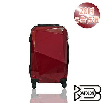 BATOLON寶龍 【20吋】亮面鑽石PC+ABS輕硬殼箱/行李箱/旅行箱(深朱紅)