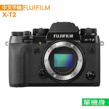 《FUJIFILM》X-T2 單機身 (中文平輸) - 送強力大吹球清潔組+硬式保護貼(黑色)