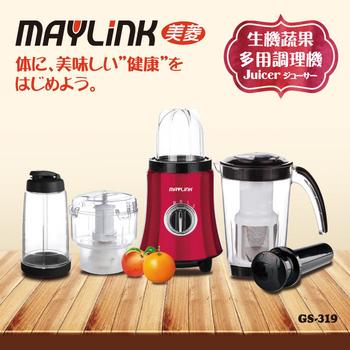 《MAYLINK美菱》多用生機蔬果調理果汁機/榨汁機/研磨機/攪拌機/碎肉機/調理機(GS-319)