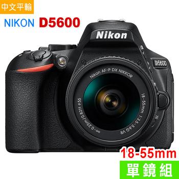 《Nikon》D5600+18-55mm*(中文平輸)-送64G記憶卡+專用鋰電池+相機包+小腳架+讀卡機+清潔組+保護貼(黑色)