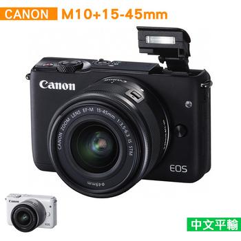 CANON EOS M10+15-45mm*(平輸)-送32G記憶卡+副電+座充+雙鏡包+小腳架+讀卡機+清潔組+保貼(黑色)