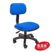 《吉加吉》兒童電腦椅 TW-101(備註顏色/輪組)