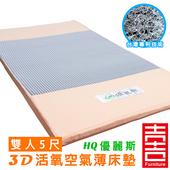 《吉加吉》優麗斯 3D活氧空氣 薄床墊 HQ-9203 (雙人5尺)(草綠/果橘)