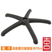 《吉加吉》電腦椅腳座 70cm 高耐壓尼龍(70cm 高耐壓尼龍)