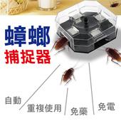 環保蟑螂捕捉器(二入)