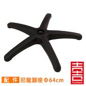 《吉加吉》電腦椅腳座 64cm 強化尼龍 (附輪子)(滑輪組/固定輪組)