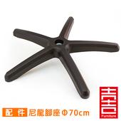《吉加吉》電腦椅腳座 70cm 強化尼龍 (附輪子)(滑輪組/固定輪組)