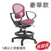 兒童全網椅 TW-042PRO (豪華款)