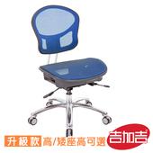 《吉加吉》兒童全網 成長椅 TW-042 B(升級款)