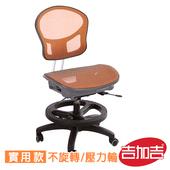 《吉加吉》兒童全網 成長椅 TW-042 A(實用款)