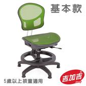 《吉加吉》兒童全網 成長椅 TW-042(基本款)