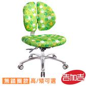 《吉加吉》兒童成長 雙背椅 TW-2999 PRO J(多色)
