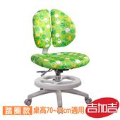 《吉加吉》兒童成長 雙背椅 TW-2999 J(多色)