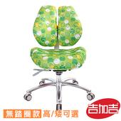 《吉加吉》兒童雙背 記憶成長椅 TW-2986 PRO(多色可選)