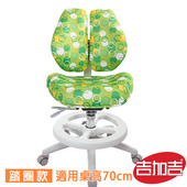 《吉加吉》兒童雙背 記憶成長椅 TW-2986(多色可選)