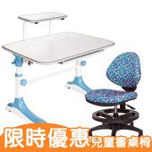 《吉加吉》兒童成長 書桌椅組 TW-3689 KD 搭配 數字椅(組合編號)