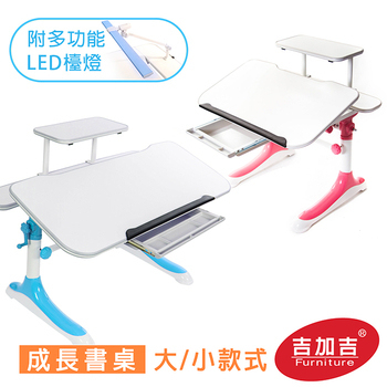 《吉加吉》兒童 成長 書桌 TW-3689 KL 附護眼檯燈(大/小款可選)